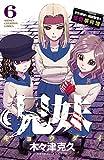 兄妹 少女探偵と幽霊警官の怪奇事件簿 6 (少年チャンピオン・コミックス)
