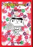 つる姫じゃ~っ! (6) (中公文庫―コミック版)