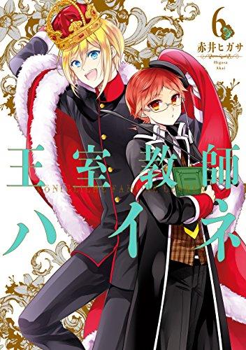 王室教師ハイネ 6巻 (デジタル版Gファンタジーコミックス) - 赤井ヒガサ