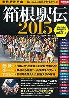 箱根駅伝 2015 (別冊宝島 2262)