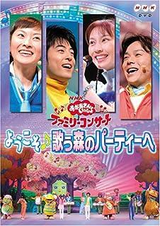 NHKおかあさんといっしょ ファミリーコンサート「ようこそ♪歌う森のパーティーへ」 [DVD]...