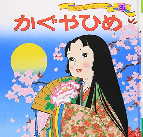 かぐやひめ (世界名作ファンタジー26)