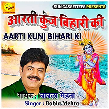 Aarti Kunj Bihari Ki - Krishan Ji Ki Aarti (Hindi)