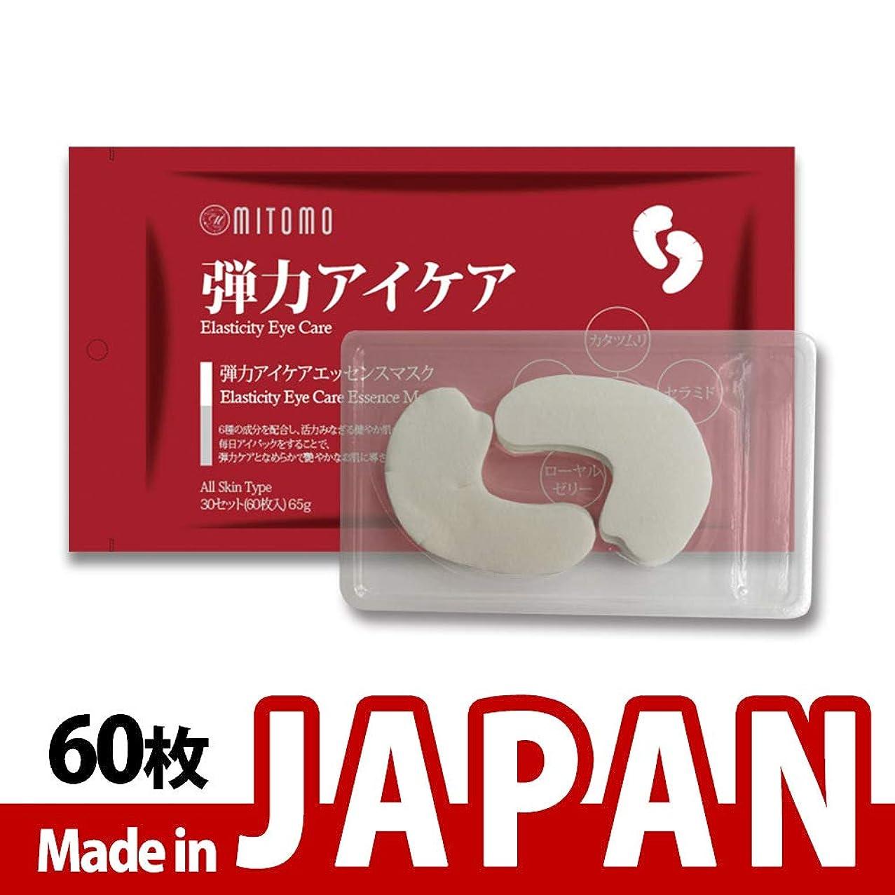 楽観的ジャニスラベンダー【MC005-B-0】シートマスク/60枚入り/60枚/美容液/マスクパック/送料無料