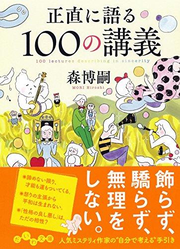 正直に語る100の講義 (だいわ文庫)