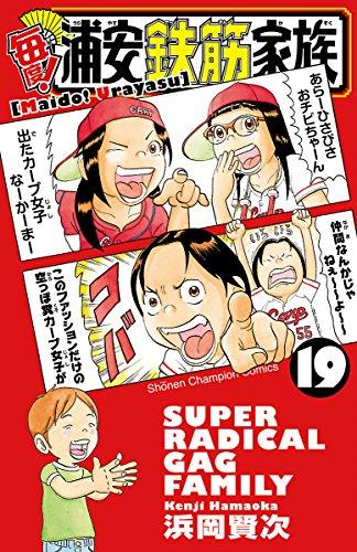 毎度!浦安鉄筋家族 19 (少年チャンピオン・コミックス) - 浜岡賢次