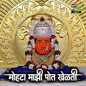 Mohata Mazi Pot Khelati