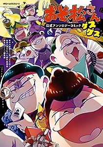おそ松さん公式アンソロジーコミック 4巻 表紙画像