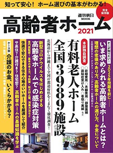 高齢者ホーム 2021 (週刊朝日ムック)の詳細を見る