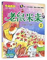 Mouse Milai (Chinese Edition)