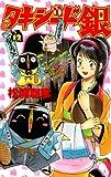 タキシード銀(12) (少年サンデーコミックス)