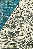 近世奇談集成 (1) (叢書江戸文庫 (26))