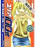 ユリア100式【期間限定無料版】 1 (ジェッツコミックス)