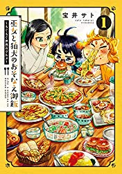 巫女と狛犬のおそなえ御飯〜もぐもぐ世界のグルメ〜 1巻 (ブレイドコミックス)
