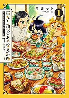 [宝井サト]の巫女と狛犬のおそなえ御飯~もぐもぐ世界のグルメ~ 1巻 (ブレイドコミックス)