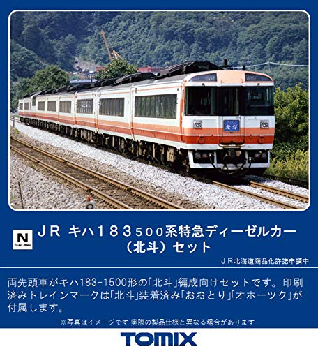 TOMIX Nゲージ キハ183-500系 特急 北斗 セ…