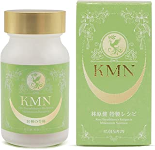 林原LSIサプリ KMN オールインワンサプリメント (61粒入/2ヶ月分) 特殊カプセル [グリーンバナナ/エミュー卵殻/ポリフェノール/アミノ酸/ビタミンC誘導体/ビタミンD 等含有]