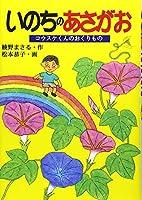 いのちのあさがお―コウスケくんのおくりもの (綾野まさるのドキュメンタル童話シリーズ)