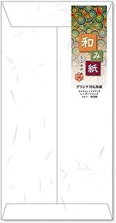 長門屋商店 和み紙 【なごみがみ】 和紙封筒 大礼 長3 しろ 10枚入 プリンタ対応 ナフ-111