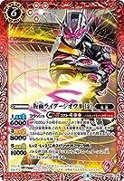 バトルスピリッツ CB09-026 仮面ライダージオウII [2] コラボブースター【仮面ライダー~新世界への進化~】