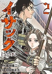 イサック(2) (アフタヌーンコミックス)