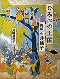 ひみつの王国: 評伝 石井桃子 - 尾崎 真理子