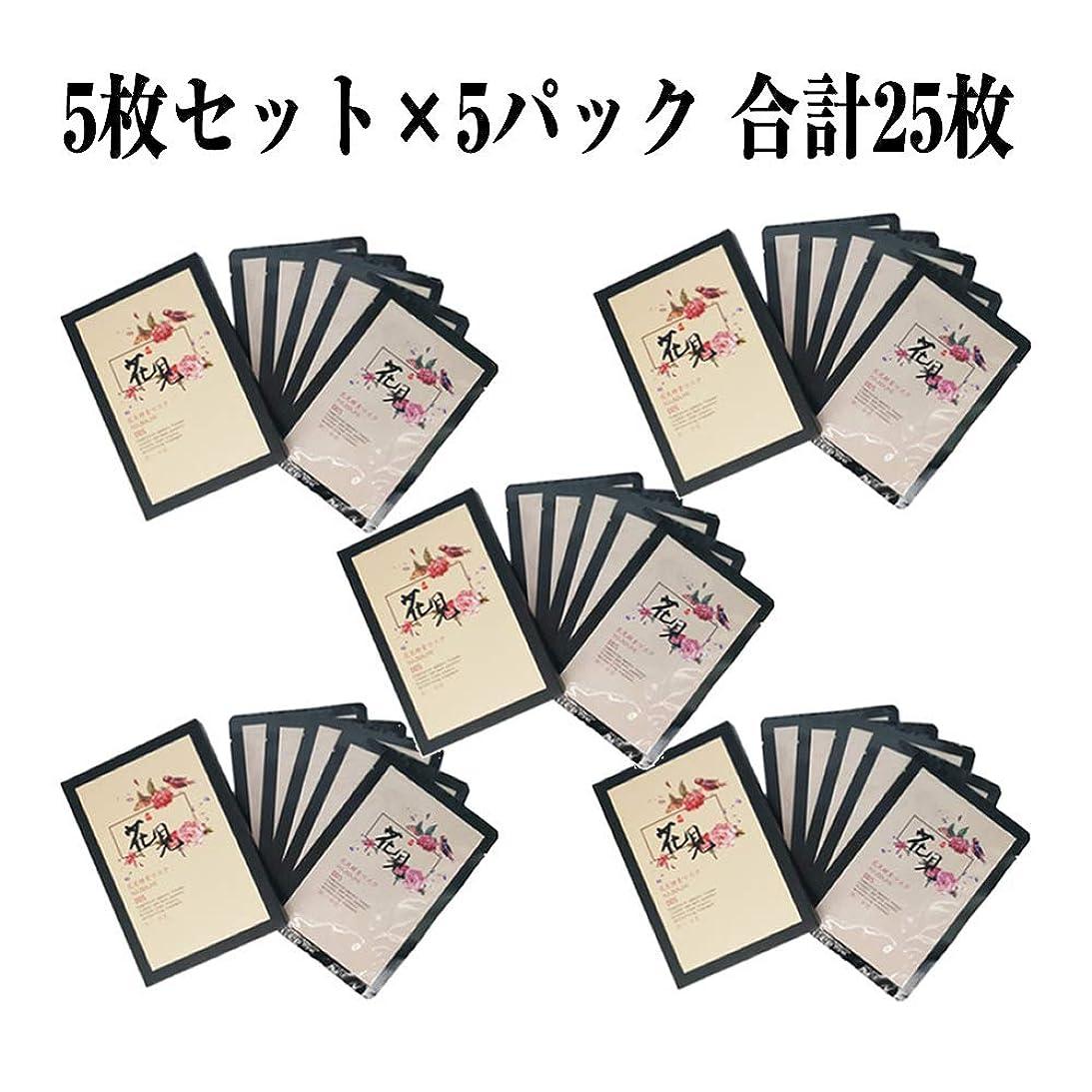 財団元の冊子【5個セット】花見酵素マスク 5枚入り