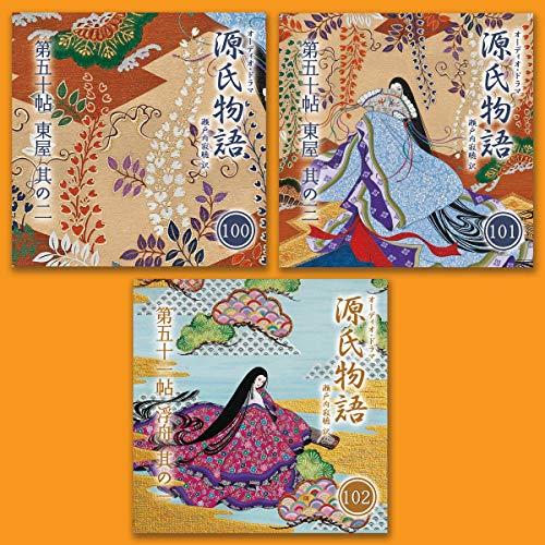 『源氏物語 瀬戸内寂聴 訳 3本セット(三十四)』のカバーアート
