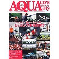月刊 AQUA LIFE (アクアライフ) 2011年 02月号 [雑誌]