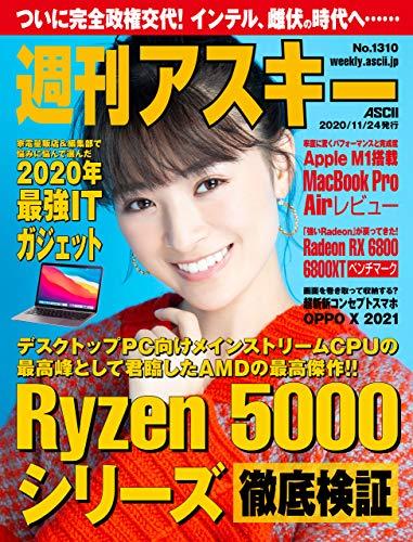 週刊アスキーNo.1310(2020年11月24日発行) [雑誌]
