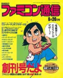 復活!ファミコン通信 <創刊号~第3号> [雑誌] 週刊ファミ通 復活!ファミコン通信 <創刊号~第3号>