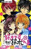 好きです鈴木くん!!(14) (フラワーコミックス)