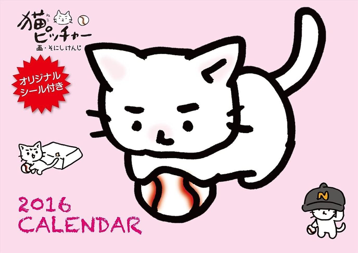 共和国安心バスケットボール猫ピッチャー 2016年 カレンダー 壁掛け