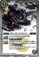 ダーク・バイソン/バトルスピリッツ/剣刃編 第4弾:暗黒刃翼/BS22-035/C/白/スピリット/コスト5