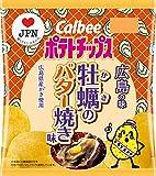カルビー ポテトチップス 牡蠣のバター焼き味 (広島県) 55g×12袋