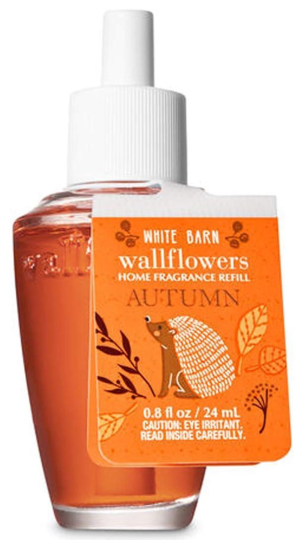 植物の強盗ペンフレンドバス&ボディワークス オータム ルームフレグランス リフィル 芳香剤 24ml (本体別売り) Bath & Body Works