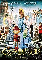 【動画】くるみ割り人形(2009年)