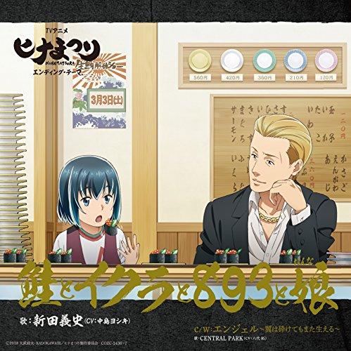 TVアニメ「ヒナまつり」エンディング・テーマ 「鮭とイクラと893と娘」