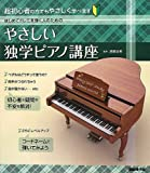 はじめてドレミを弾く人のための やさしい独学ピアノ講座 (-)