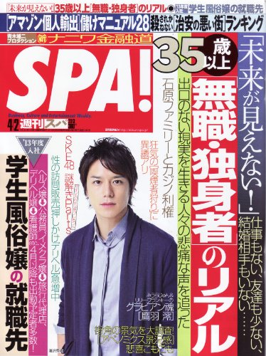 SPA!(スパ!)2013年4月2日号 [雑誌][2013.3.26]の詳細を見る