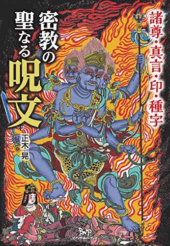 密教の聖なる呪文 ー諸尊・真言・印・種字ー