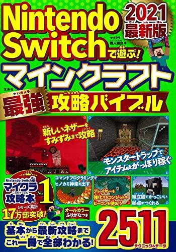 Nintendo Switchで遊ぶ! マインクラフト最強攻略バイブル 2021最新版