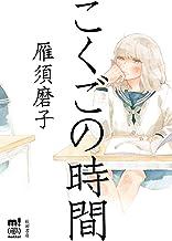 表紙: こくごの時間 (A.L.C. DX もっと!) | 雁須磨子