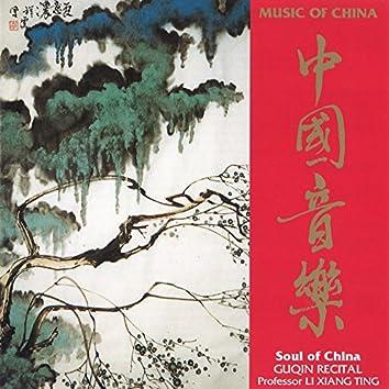 Soul of China: Guqin Recital