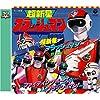 <スーパー戦隊シリーズ 30作記念 主題歌コレクション> 超新星フラッシュマン