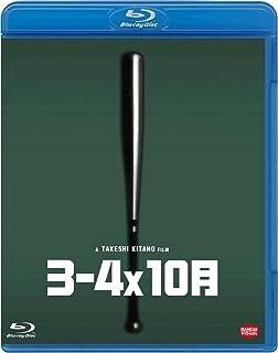 3-4x10月 [Blu-ray]