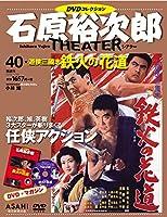 石原裕次郎シアター DVDコレクション 40号 『遊俠三国志 鉄火の花道』  [分冊百科]