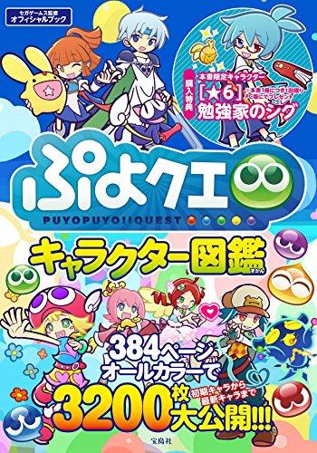 ぷよクエ キャラクター図鑑 【本書限定ダウンロード特典付き(PC版)】