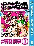 #こち亀【期間限定無料】 8 #特殊刑事‐1 (ジャンプコミックスDIGITAL)