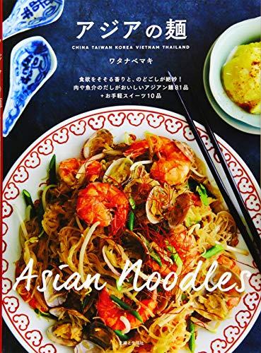 アジアの麺の詳細を見る